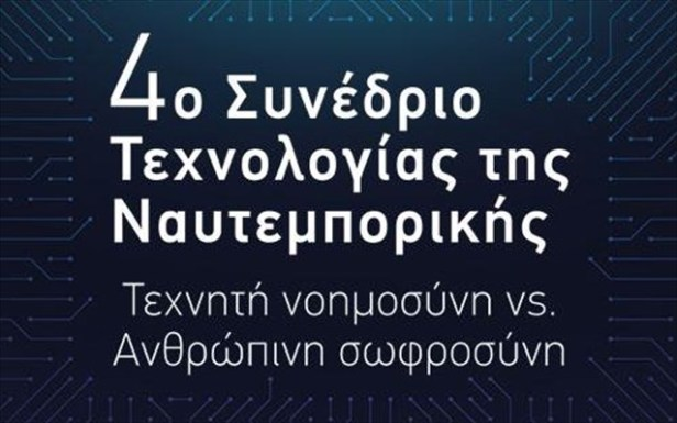 exniti-noimosini-vs-anthropini-sofrosini-Smartphonegreece