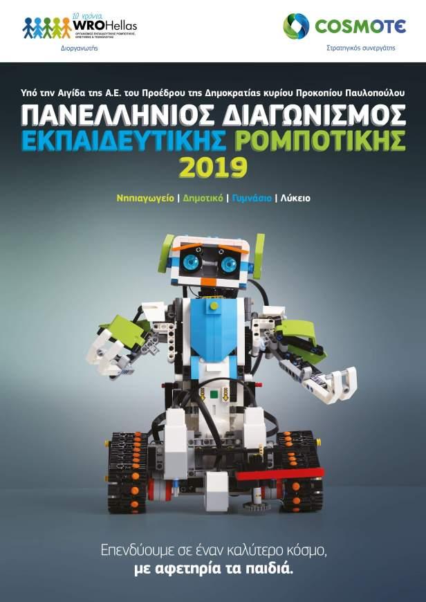 COSMOTE-diagonismos-ekpaideytikis-rompotikis-2019
