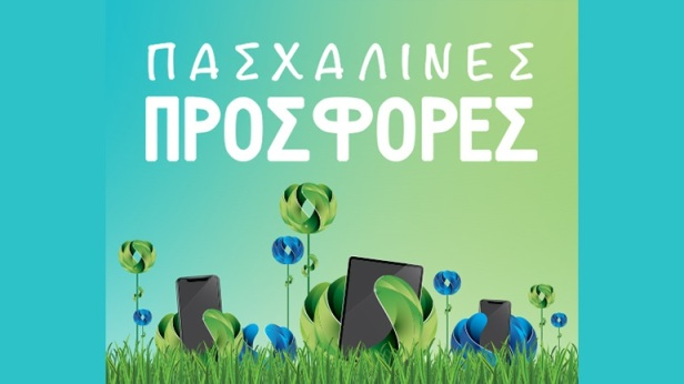cosmote-easter-Smartphonegreece