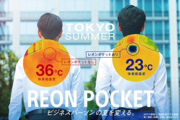the-reon-pocket-Smartphonegreece