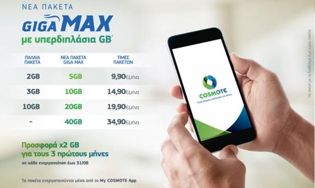 COSMOTE_GIGA-MAX-Smartphonegreece.jpg
