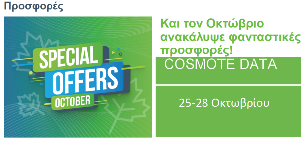 cosmote-October-Smartphonegreece.PNG