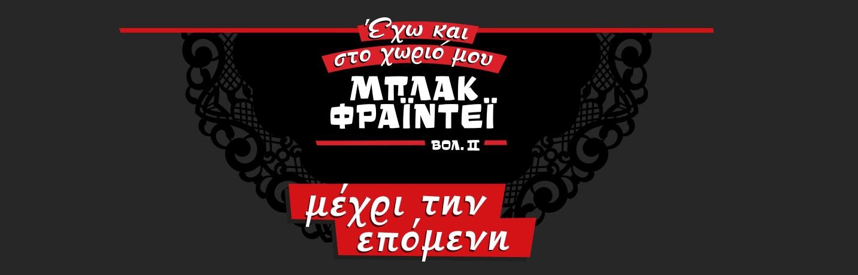 Black Friday ΚΩΤΣΟΒΟΛΟΣ