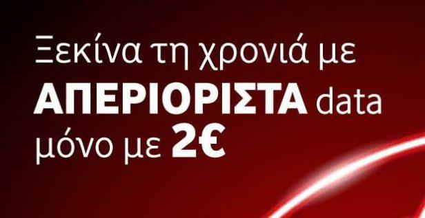 Untitled-data-Vodafone-Smartphonegreece