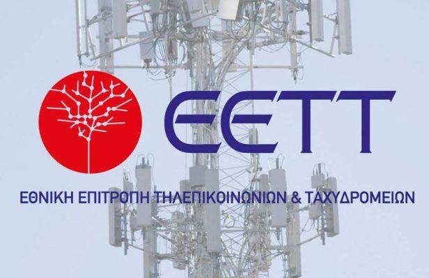 EETT Smartphonegreece