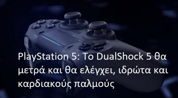 PS5_DualShock_5_martphonegreece
