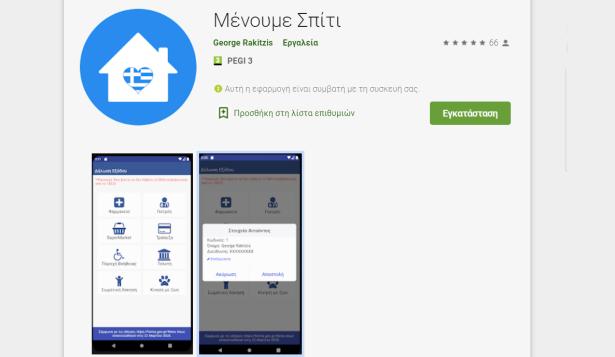 menoumespiti-Smartphonegreece
