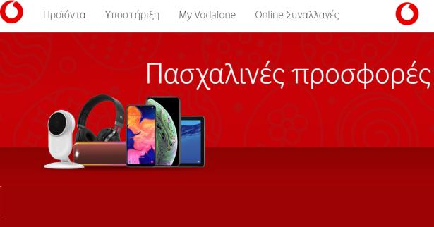 vodafone giga Smartphonegreece