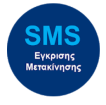 13033 Sms Smartphonegreece