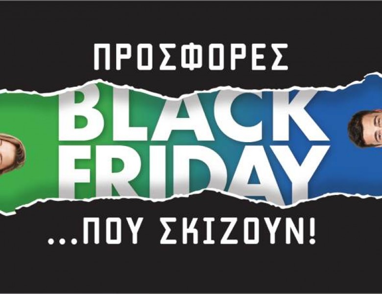 black Friday Germanos Smartphonegreece