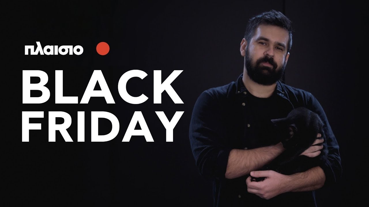 black Friday Plaisio Smartphonegreece