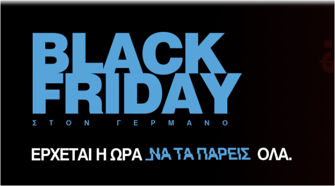 GERMANOS-Black-Friday-Smartphonegreece-1