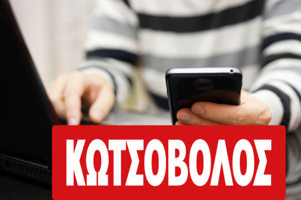 kotsovolos fake sms Smartphonegreece