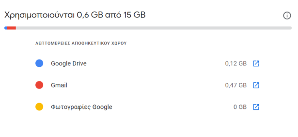 google-storage-Smartphonegreece-1
