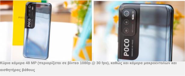 Poco M3 Pro Smartphonegreece (3)
