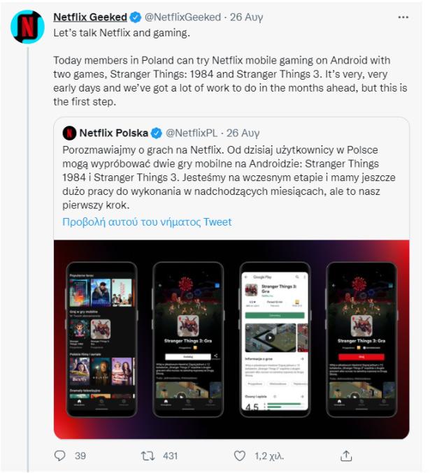 twitter-Netflix-Smartphonegreece